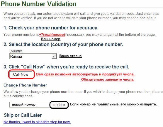 YourPokerCash подтверждение номера телефона
