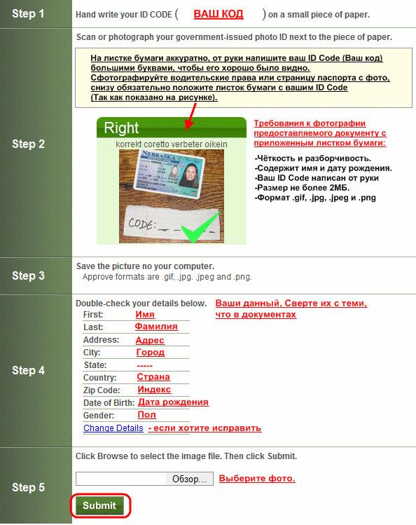 YourPokerCash проверка данных регистрации