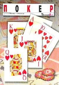 Покер, Лесной
