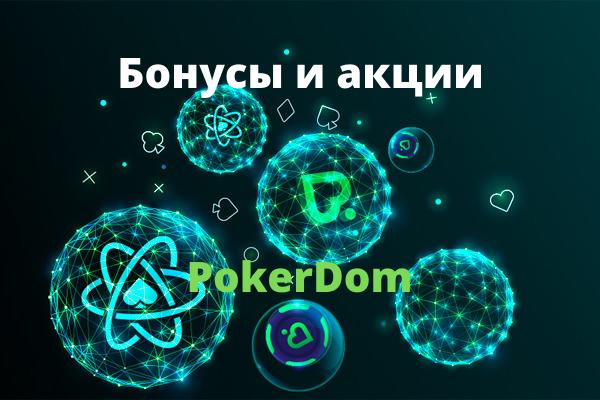 Бонусы и акции ПокерДом