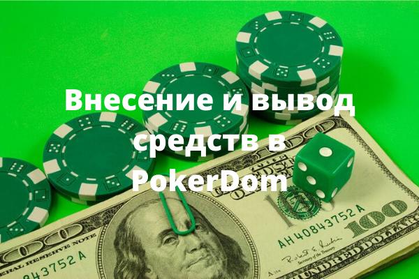 Касса ПокерДом.