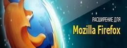 расширение mozilla