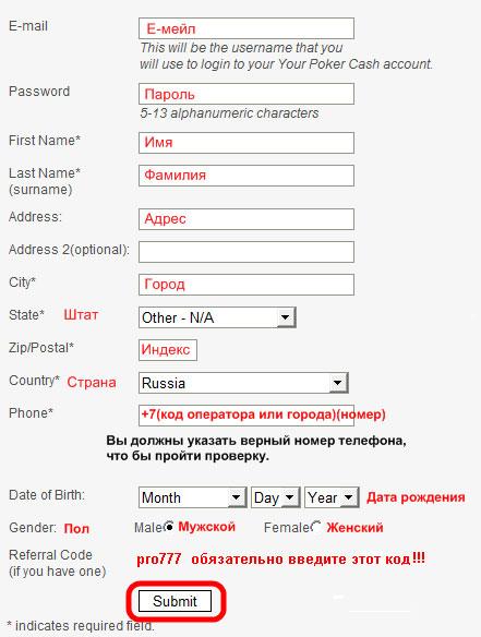 YourPokerCash форма регистрации